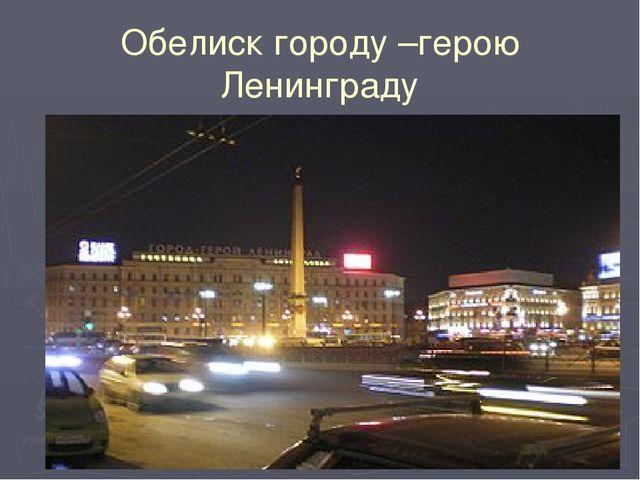 Обелиск городу –герою Ленинграду