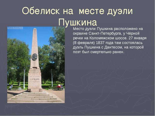 Обелиск на месте дуэли Пушкина Место дуэли Пушкина расположено на окраине Сан...