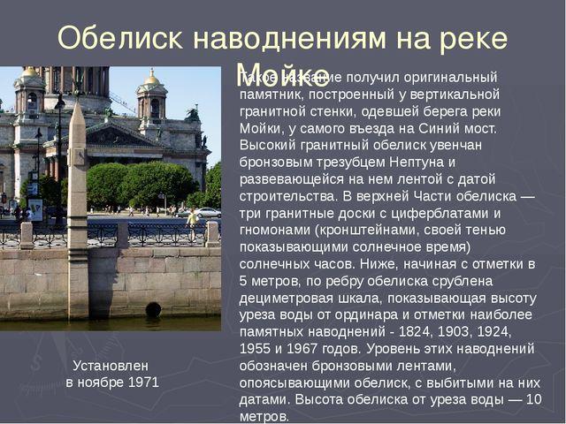 Обелиск наводнениям на реке Мойке Такое название получил оригинальный памятни...
