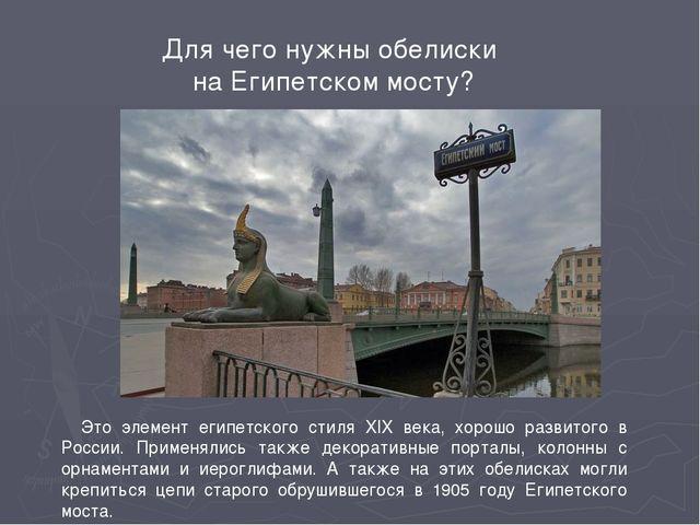 Для чего нужны обелиски на Египетском мосту? Это элемент египетского стиля XI...