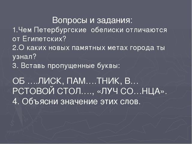 Вопросы и задания: 1.Чем Петербургские обелиски отличаются от Египетских? 2.О...