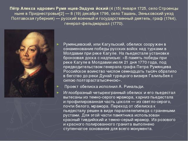 Пётр Алекса́ндрович Румя́нцев-Задуна́йский (4 (15) января 1725, село Строенцы...