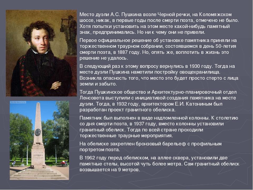 Место дуэли А.С. Пушкина возле Черной речки, на Коломяжском шоссе, никак, в п...
