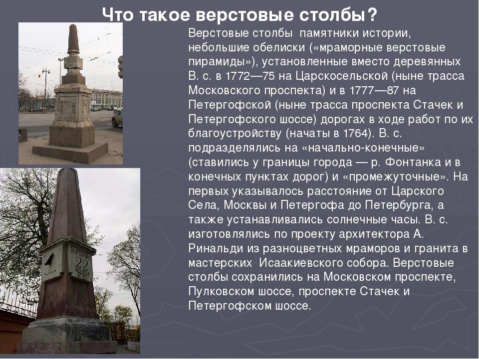 Что такое верстовые столбы? Верстовые столбы памятники истории, небольшие обе...