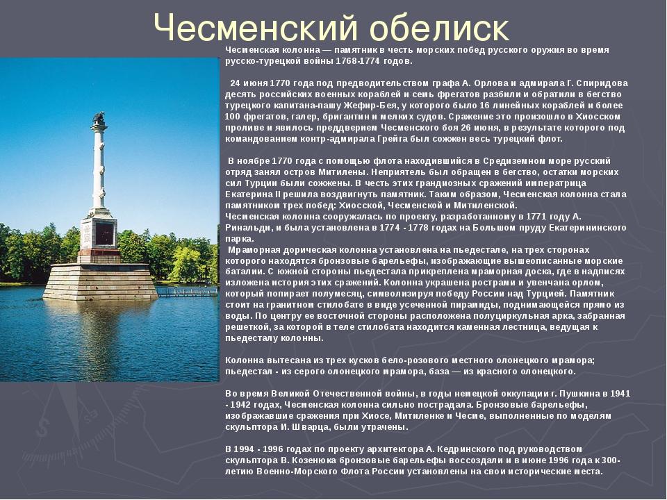 Чесменский обелиск Чесменская колонна — памятник в честь морских побед русско...