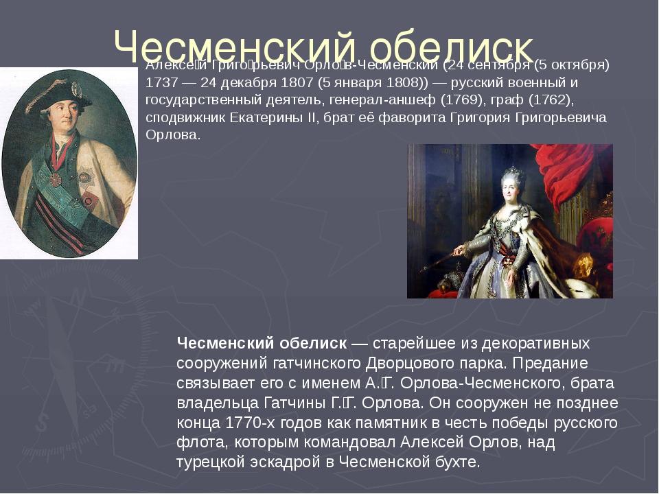 Чесменский обелиск Чесменский обелиск — старейшее из декоративных сооружений...
