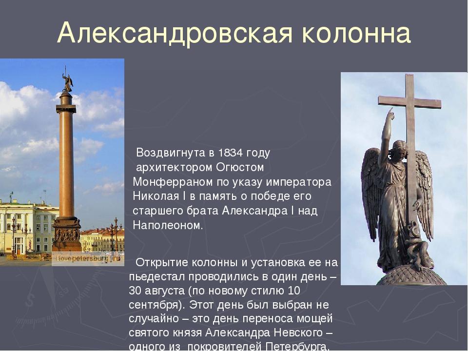 Александровская колонна Открытие колонны и установка ее на пьедестал проводил...