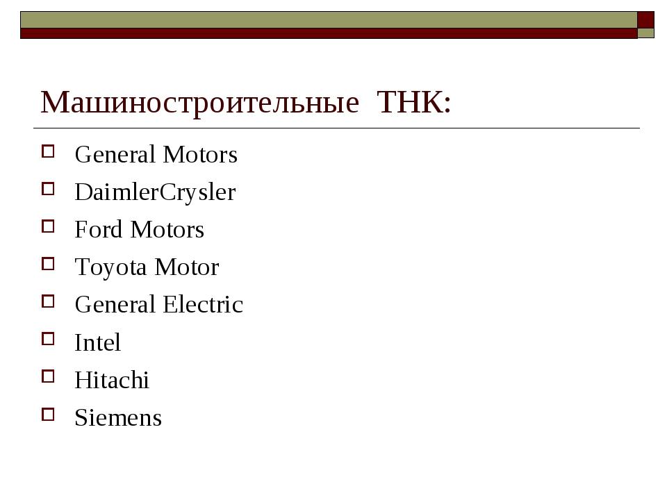 Машиностроительные ТНК: General Motors DaimlerCrysler Ford Motors Toyota Moto...