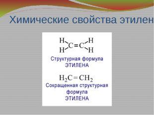 Химические свойства этилена.