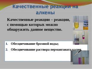 Качественные реакции на алкены Обесцвечивание бромной воды; Обесцвечивание ра