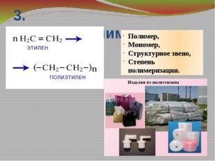 3. Реакция полимеризации Полимер, Мономер, Структурное звено, Степень полимер