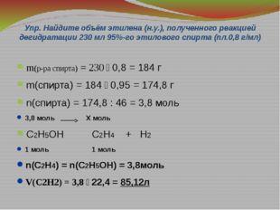Упр. Найдите объём этилена (н.у.), полученного реакцией дегидратации 230 мл 9