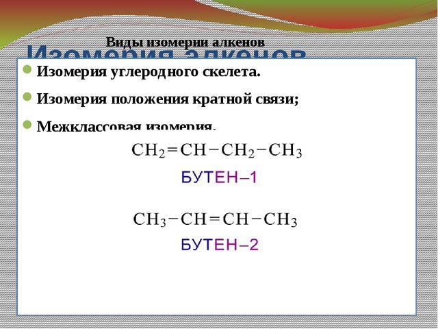 Изомерия алкенов Изомерия углеродного скелета. Изомерия положения кратной свя...