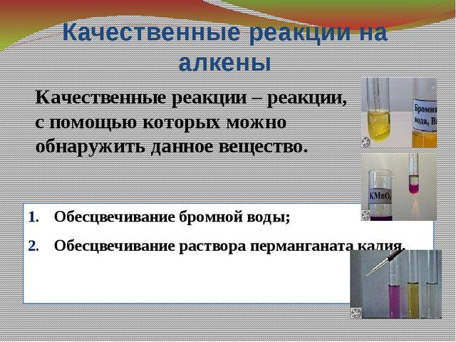 Качественные реакции на алкены Обесцвечивание бромной воды; Обесцвечивание ра...