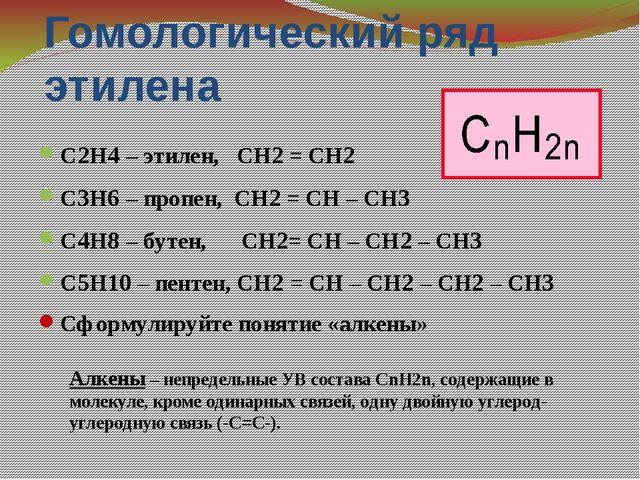 Гомологический ряд этилена С2Н4 – этилен, СН2 = СН2 С3Н6 – пропен, СН2 = СН –...