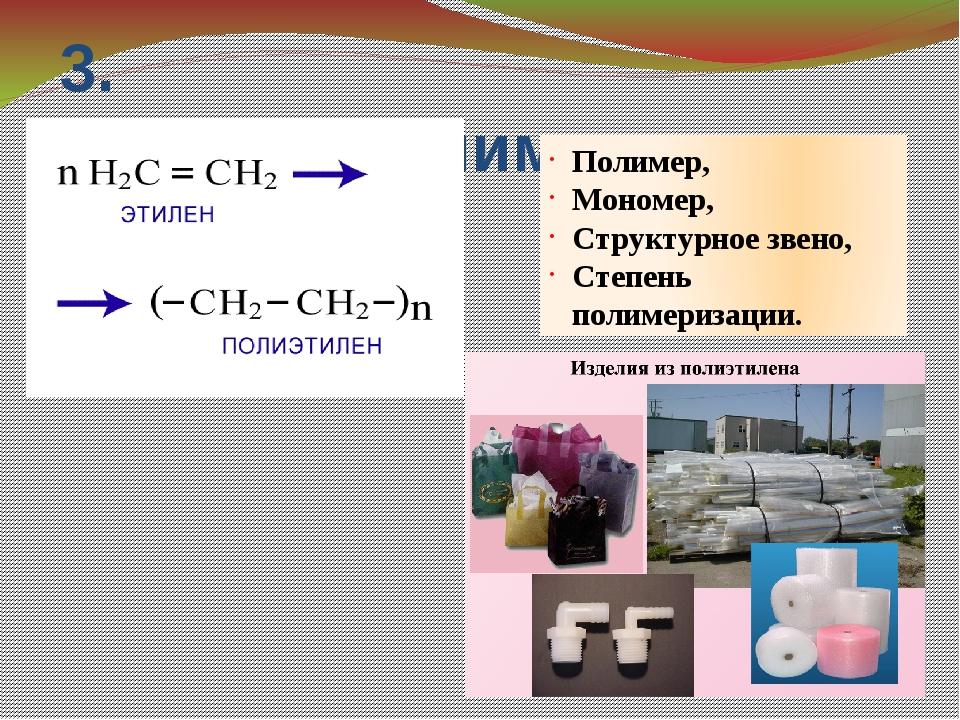 3. Реакция полимеризации Полимер, Мономер, Структурное звено, Степень полимер...