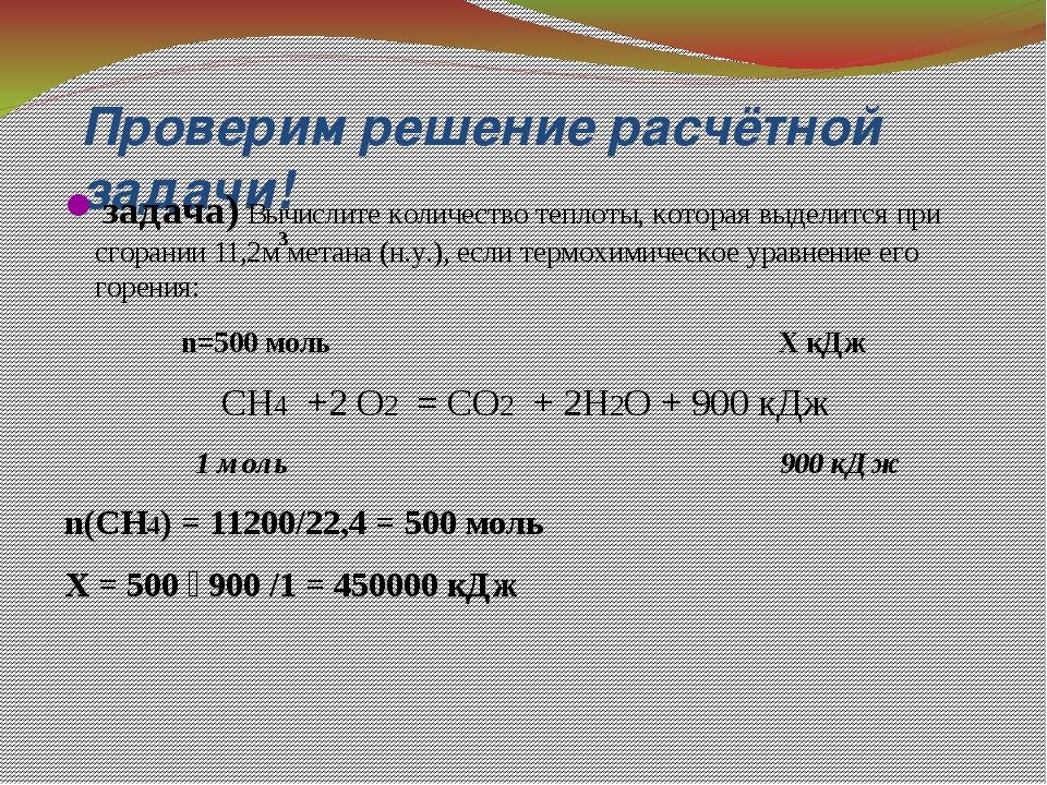 Проверим решение расчётной задачи! задача) Вычислите количество теплоты, кото...