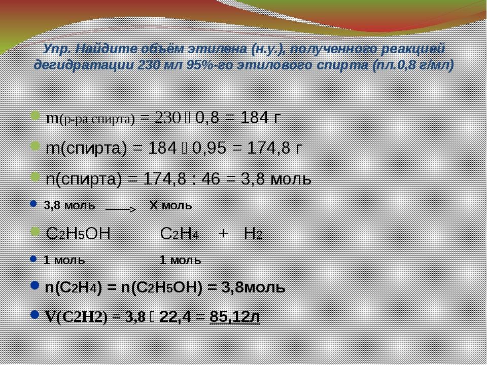 Упр. Найдите объём этилена (н.у.), полученного реакцией дегидратации 230 мл 9...