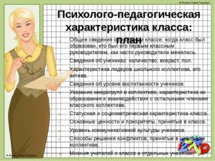 Психолого-педагогическая характеристика класса: план Общие сведения о школьно