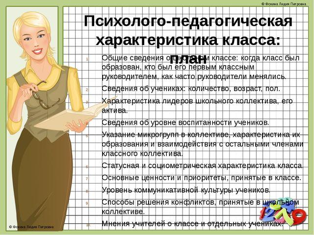 Психолого-педагогическая характеристика класса: план Общие сведения о школьно...