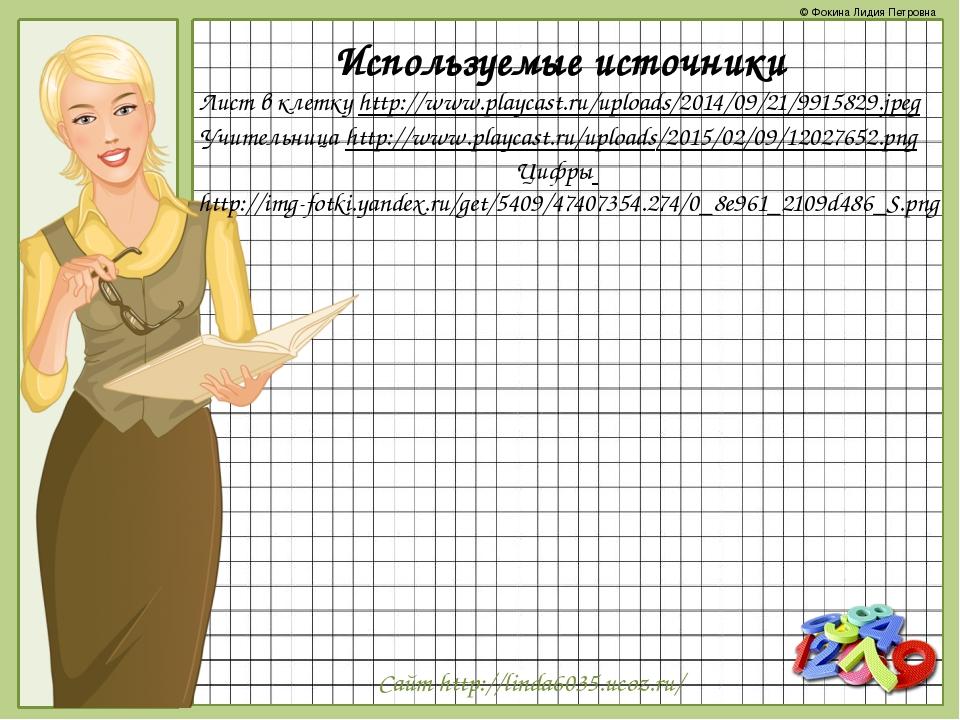 Используемые источники Лист в клетку http://www.playcast.ru/uploads/2014/09/2...
