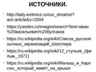 ИСТОЧНИКИ. http://lady.webnice.ru/our_dreams/?act=article&v=2004 https://yand
