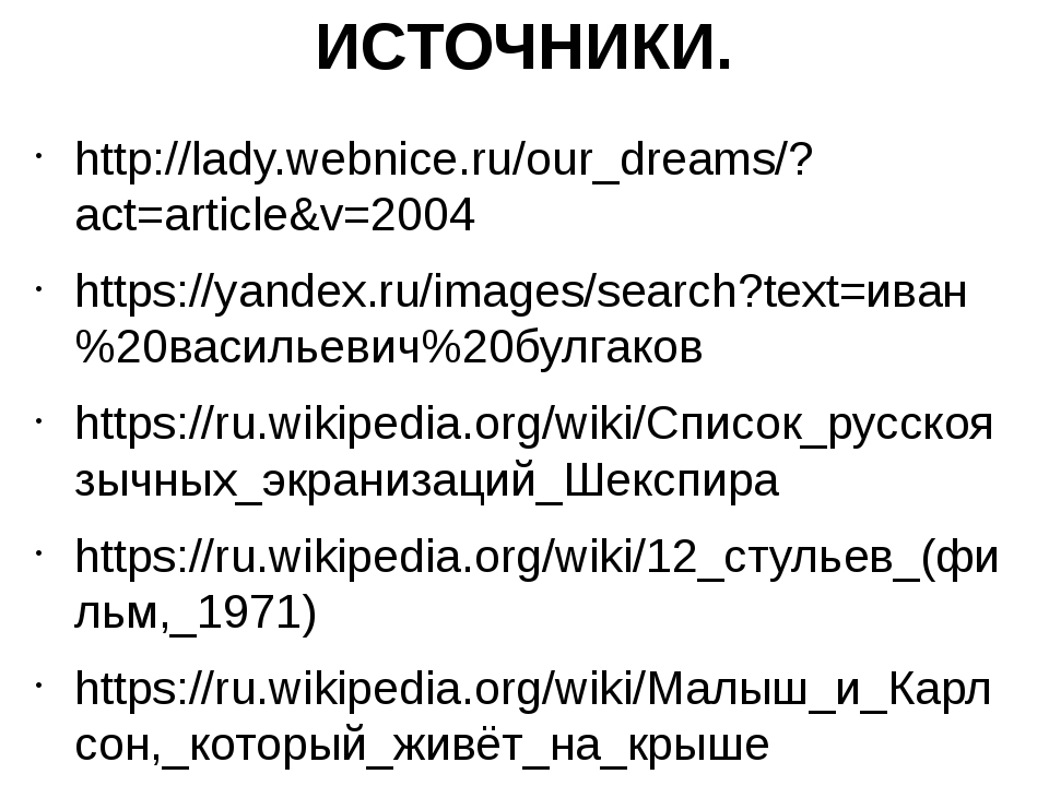 ИСТОЧНИКИ. http://lady.webnice.ru/our_dreams/?act=article&v=2004 https://yand...
