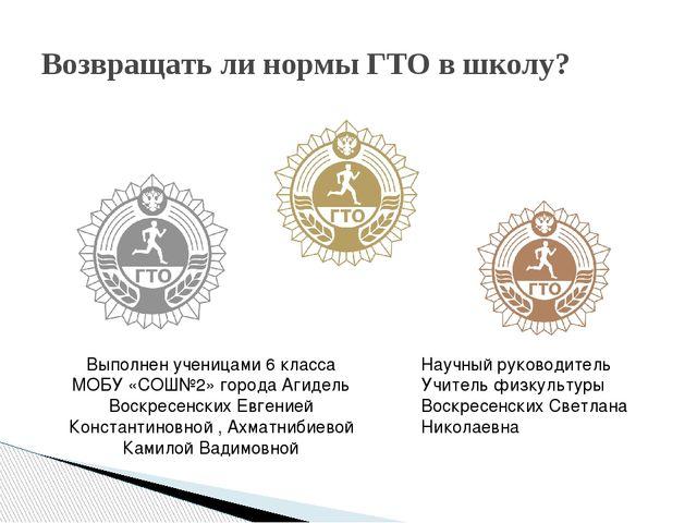 Возвращать ли нормы ГТО в школу? Выполнен ученицами 6 класса МОБУ «СОШ№2» гор...