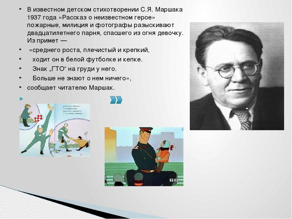 В известном детском стихотворении С.Я. Маршака 1937 года «Рассказ о неизвест...
