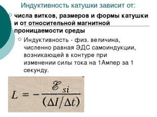 Индуктивность - физ. величина, численно равная ЭДС самоиндукции, возникающей