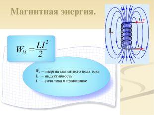 ЭНЕРГИЯ МАГНИТНОГО ПОЛЯ ТОКА Вокруг проводника с током существует магнитное п