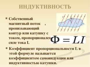 ИНДУКТИВНОСТЬ Собственный магнитный потокΦ, пронизывающий контур или катушку