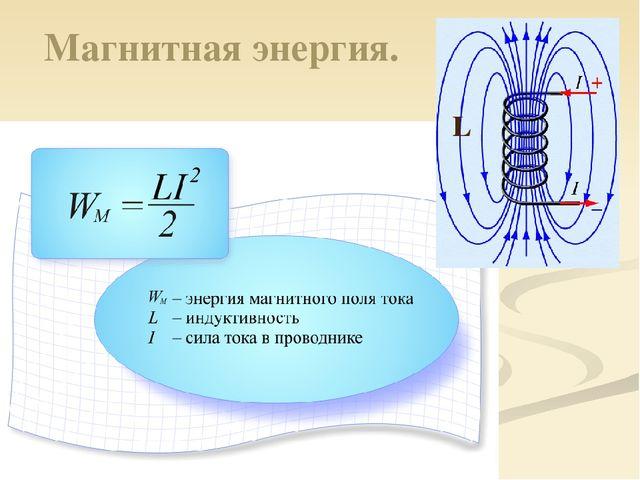 ЭНЕРГИЯ МАГНИТНОГО ПОЛЯ ТОКА Вокруг проводника с током существует магнитное п...