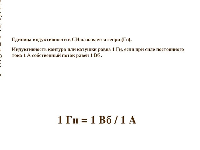 ИНДУКТИВНОСТЬ Единица индуктивности в СИ называется генри (Гн). Индуктивность...