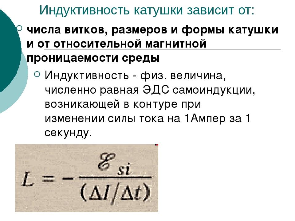 Индуктивность - физ. величина, численно равная ЭДС самоиндукции, возникающей...