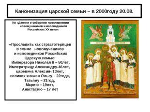 Канонизация царской семьи – в 2000году 20.08. Из «Деяния о соборном прославле