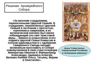 Решение Архиерейского Собора «За многими страданиями, перенесенными Царской С