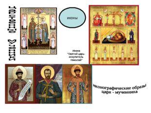 """Икона """"Святой царь-искупитель Николай"""" иконы"""