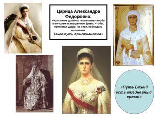 Царица Александра Федоровна: «Христиане должны переносить скорби и внешние и