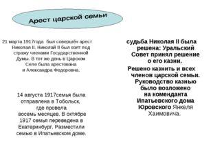 21марта 1917года был совершён арест Николая II. Николай IIбыл взят под стра