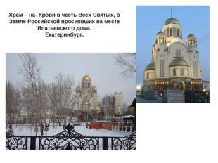 Храм – на- Крови в честь Всех Святых, в Земле Российской просиявших на месте