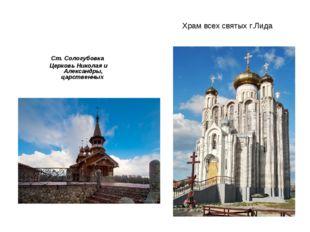 Храм всех святых г.Лида Ст. Сологубовка Церковь Николая и Александры, царстве