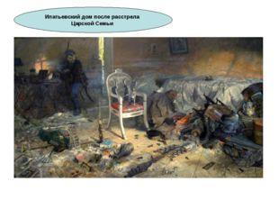Ипатьевский дом после расстрела Царской Семьи