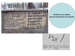 Надпись на камне, расположенном на шахте