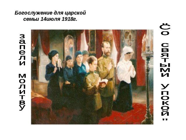 Богослужение для царской семьи 14июля 1918г.