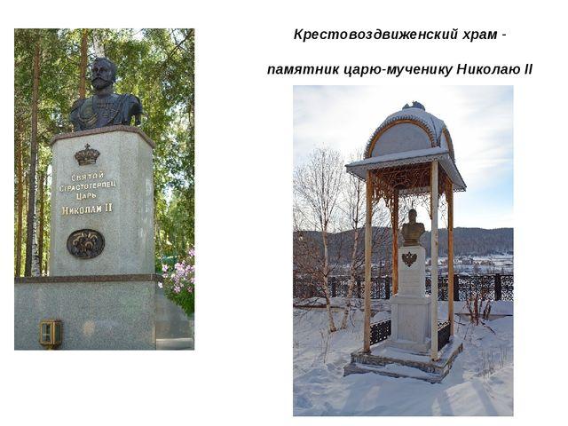 Крестовоздвиженский храм - памятник царю-мученику Николаю II