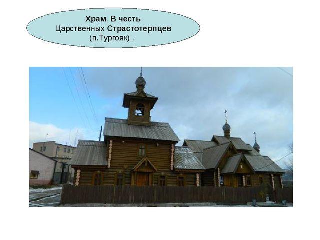 Храм. В честь Царственных Страстотерпцев (п.Тургояк) .