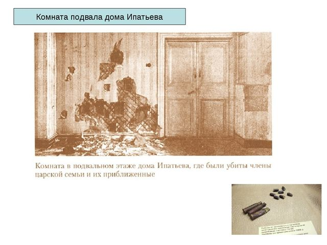 Комната подвала дома Ипатьева