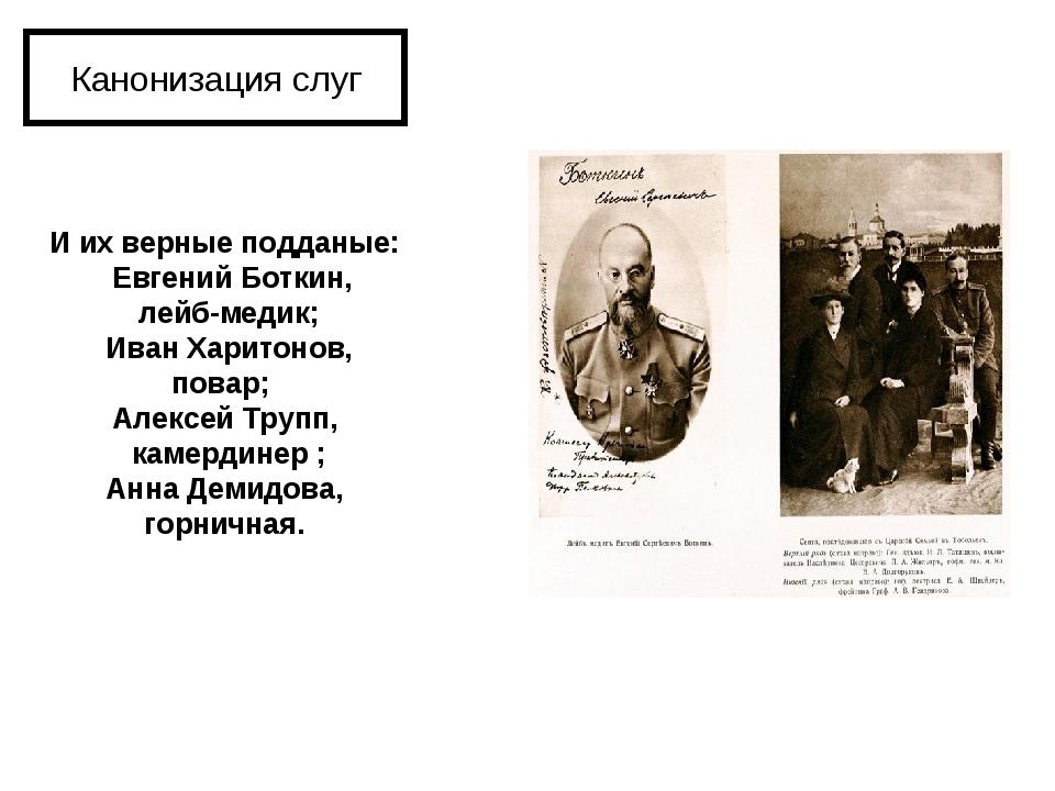 Канонизация слуг И их верные подданые: Евгений Боткин, лейб-медик; Иван Хар...