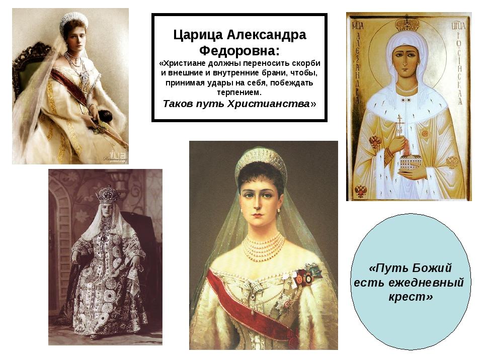 Царица Александра Федоровна: «Христиане должны переносить скорби и внешние и...